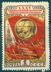 USSR Stamp Scott #1644