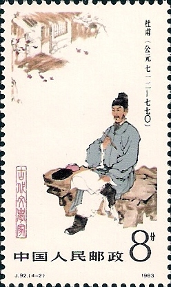Stamp Commemorating the Chinese Poet Tu Fu