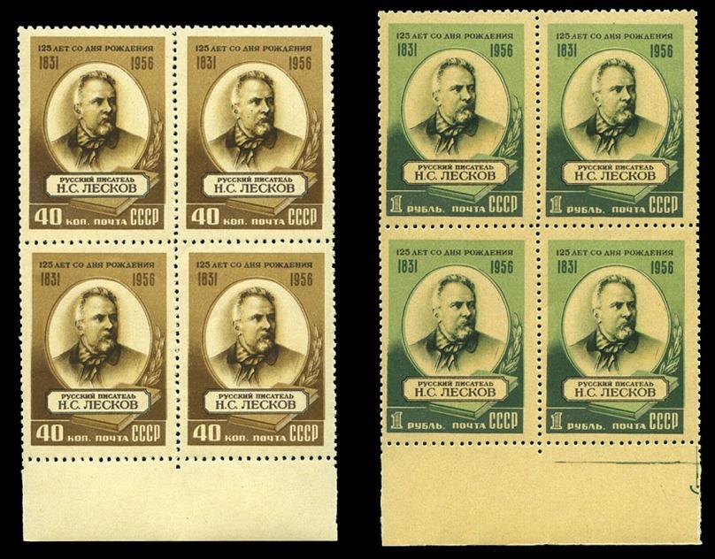 Russian Stamps Honoring Nikolai Leskov, One of the Great Storytellers